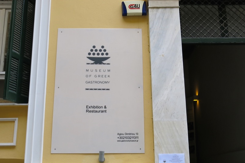 120 Museum of Greek Gastronomy